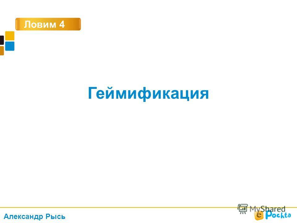 Ловим 4 Геймификация Александр Рысь