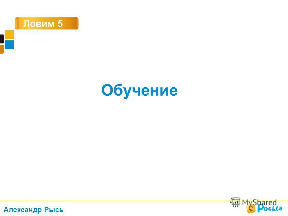 Ловим 5 Обучение Александр Рысь