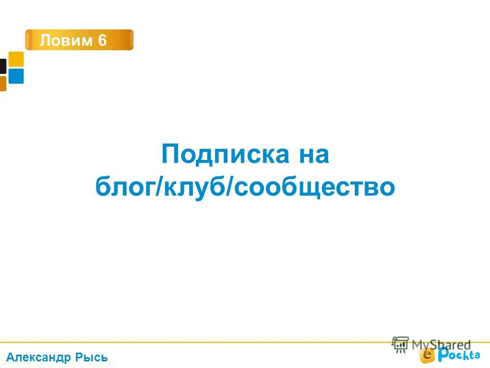Ловим 6 Подписка на блог/клуб/сообщество Александр Рысь