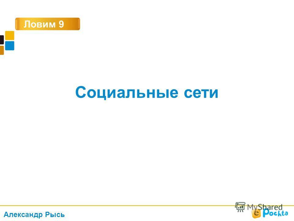 Ловим 9 Социальные сети Александр Рысь