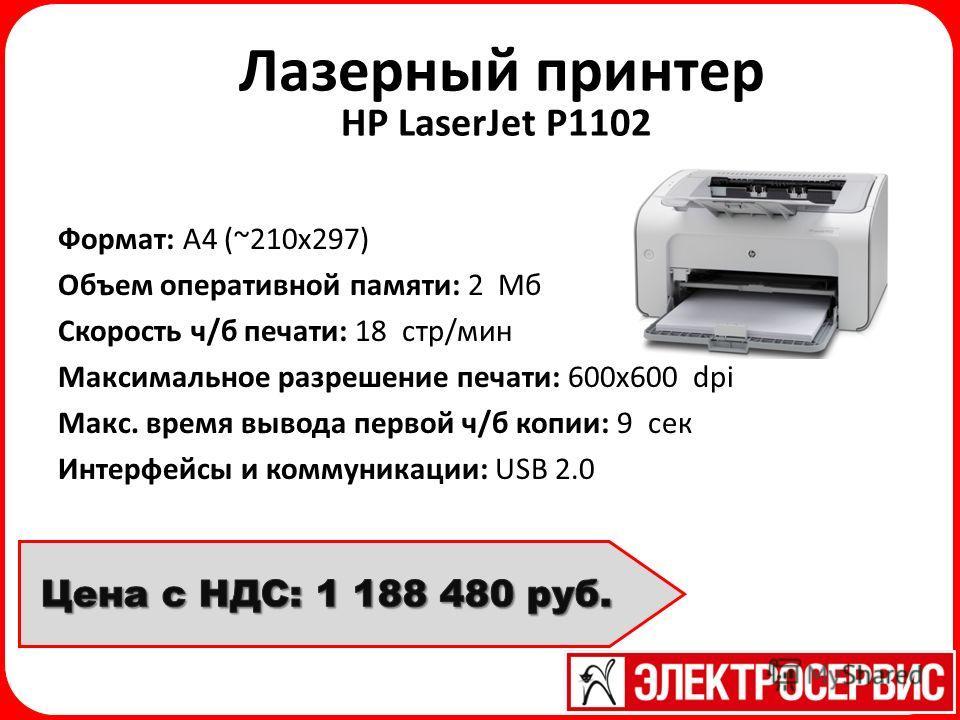 Формат: A4 (~210x297) Объем оперативной памяти: 2 Мб Скорость ч/б печати: 18 стр/мин Максимальное разрешение печати: 600 х 600 dpi Макс. время вывода первой ч/б копии: 9 сек Интерфейсы и коммуникации: USB 2.0 Лазерный принтер HP LaserJet P1102