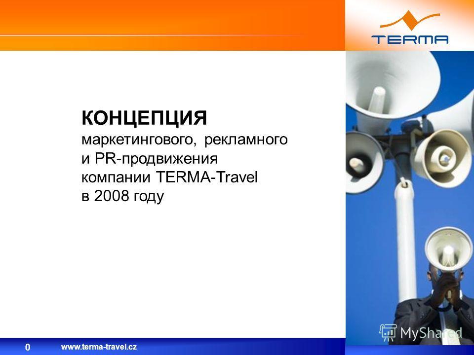 0 www.terma-travel.cz КОНЦЕПЦИЯ маркетингового, рекламного и PR-продвижения компании TERMA-Travel в 2008 году