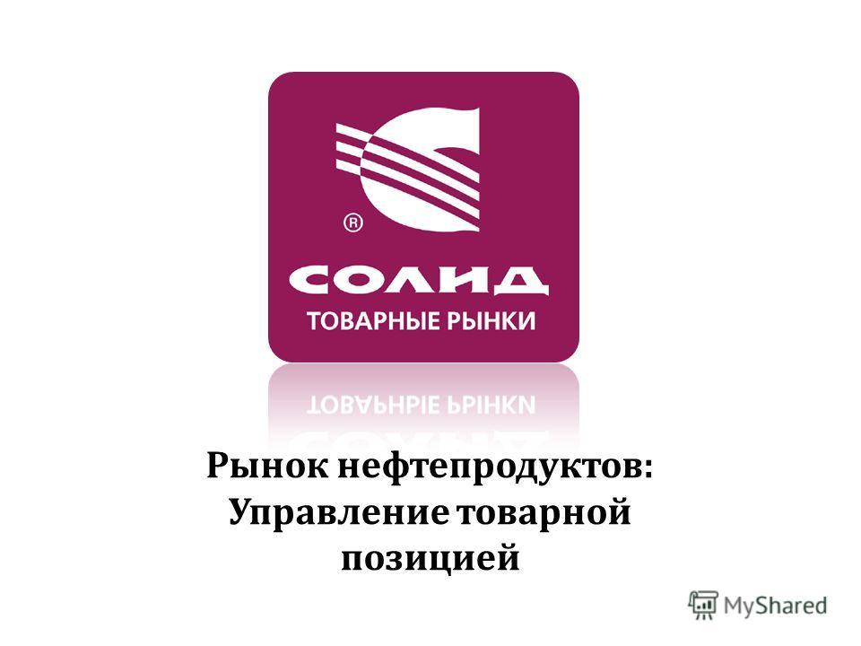 Рынок нефтепродуктов: Управление товарной позицией