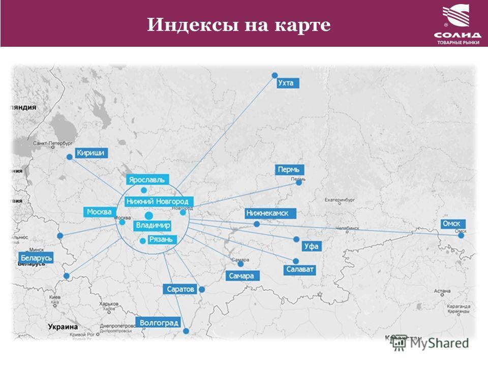Индексы на карте