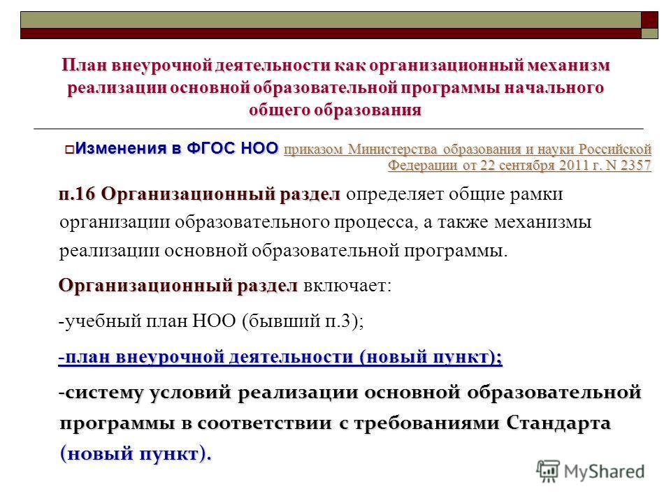 Изменения в ФГОС НОО приказом Министерства образования и науки Российской Федерации от 22 сентября 2011 г. N 2357 Изменения в ФГОС НОО приказом Министерства образования и науки Российской Федерации от 22 сентября 2011 г. N 2357 приказом Министерства