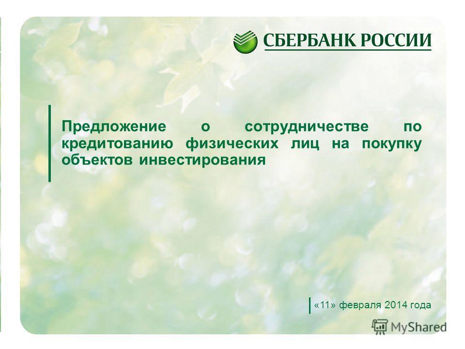 1 Предложение о сотрудничестве по кредитованию физических лиц на покупку объектов инвестирования «11» февраля 2014 года