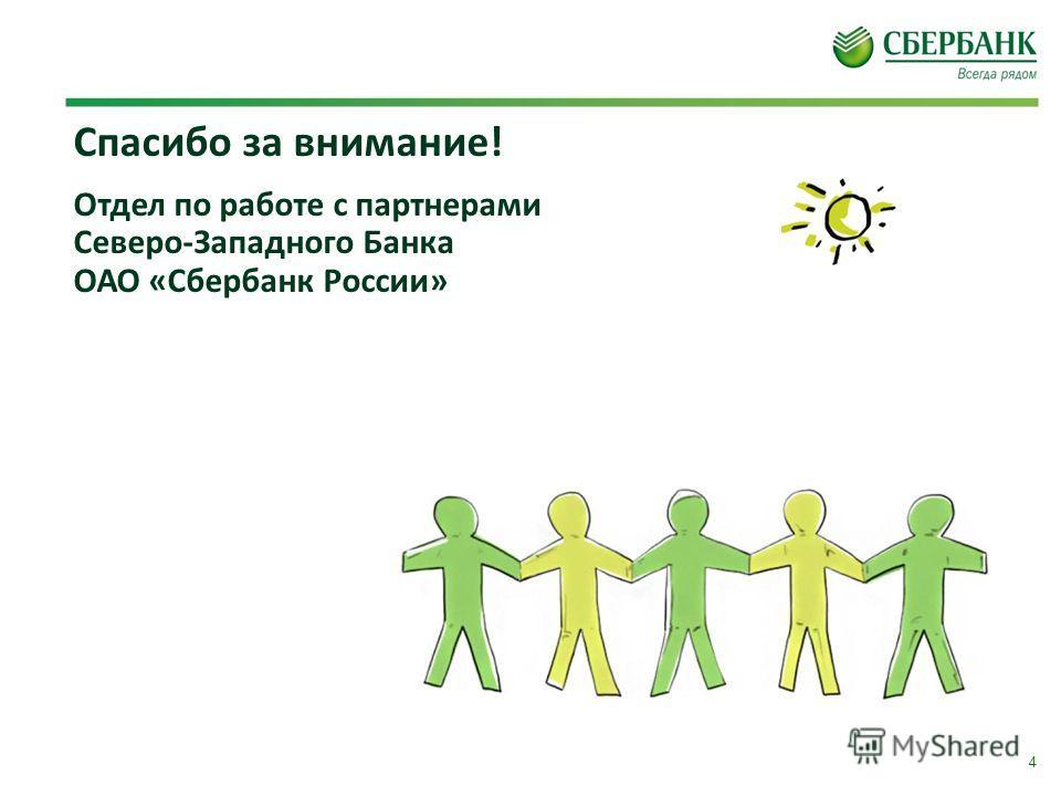 4 Спасибо за внимание! Отдел по работе с партнерами Северо-Западного Банка ОАО «Сбербанк России»