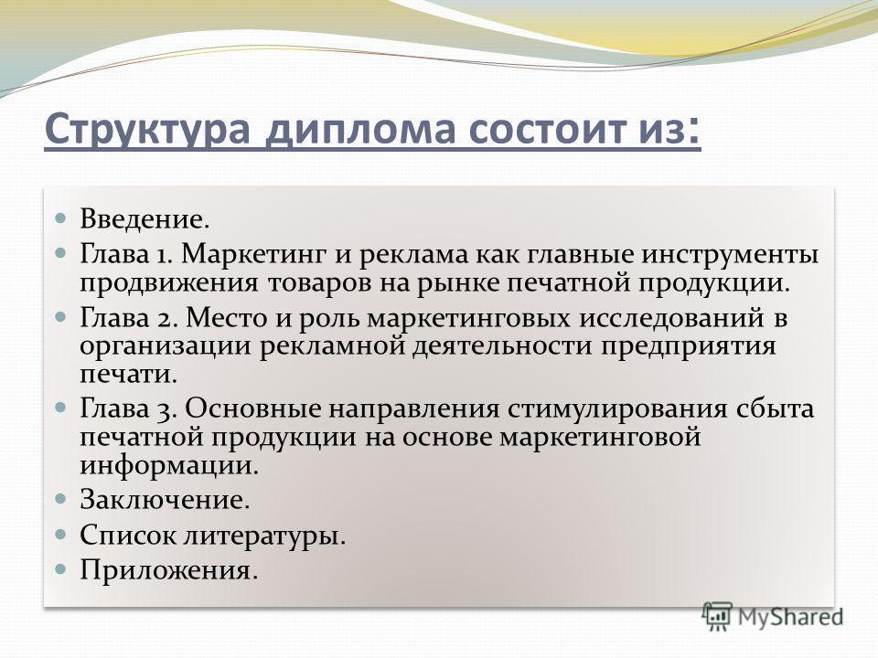 Презентация на тему Структура диплома состоит из Введение  2 Структура диплома