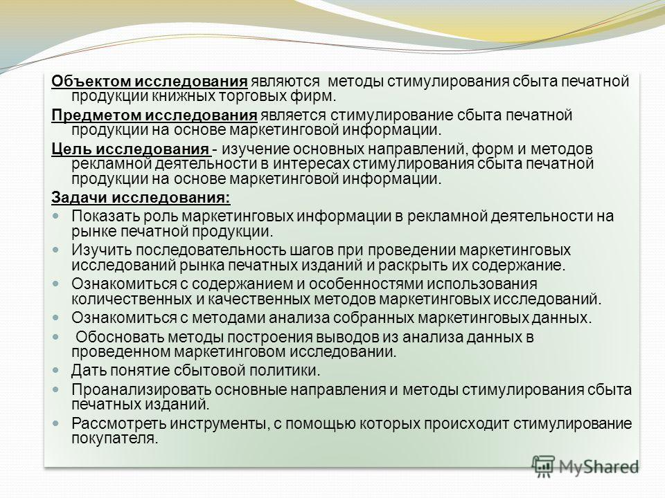 Презентация на тему Структура диплома состоит из Введение  4 Объектом исследования являются методы