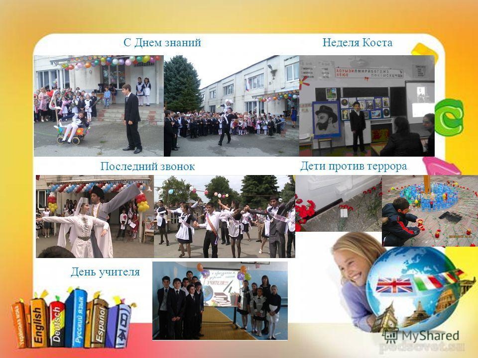 С Днем знаний Дети против террора Неделя Коста Последний звонок День учителя