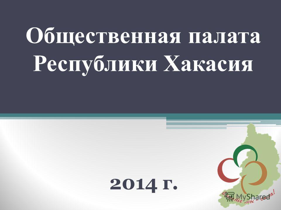 Общественная палата Республики Хакасия 2014 г.