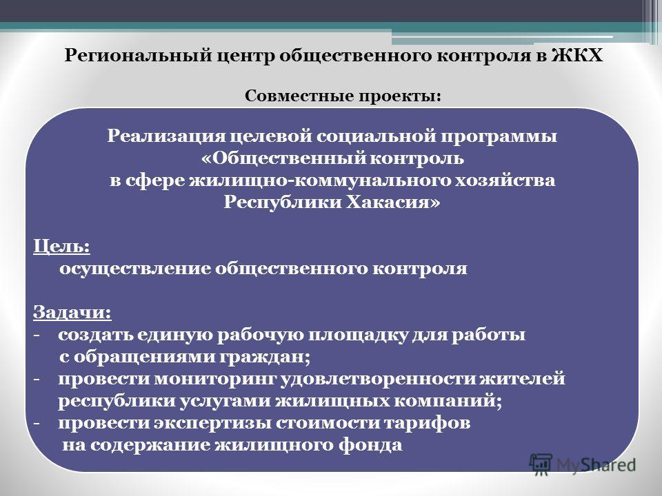 Региональный центр общественного контроля в ЖКХ Совместные проекты: Реализация целевой социальной программы «Общественный контроль в сфере жилищно-коммунального хозяйства Республики Хакасия» Цель: осуществление общественного контроля Задачи: -создать