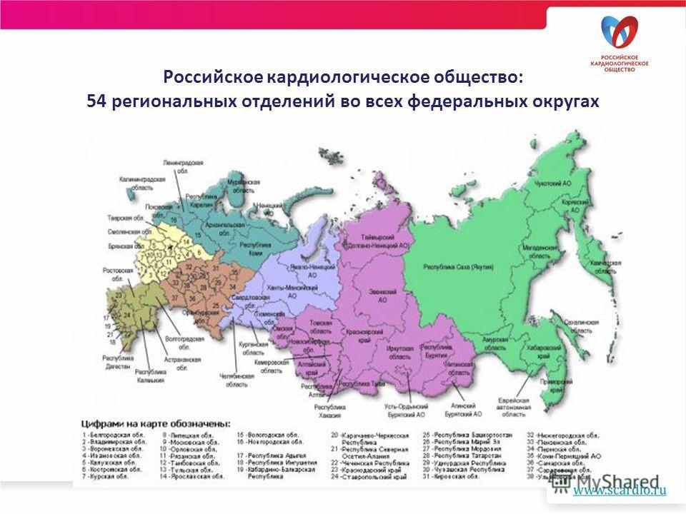 Российское кардиологическое общество: 54 региональных отделений во всех федеральных округах