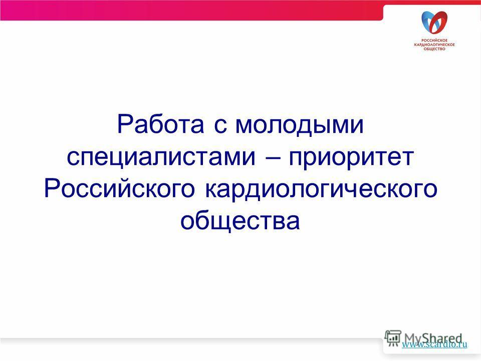 Работа с молодыми специалистами – приоритет Российского кардиологического общества