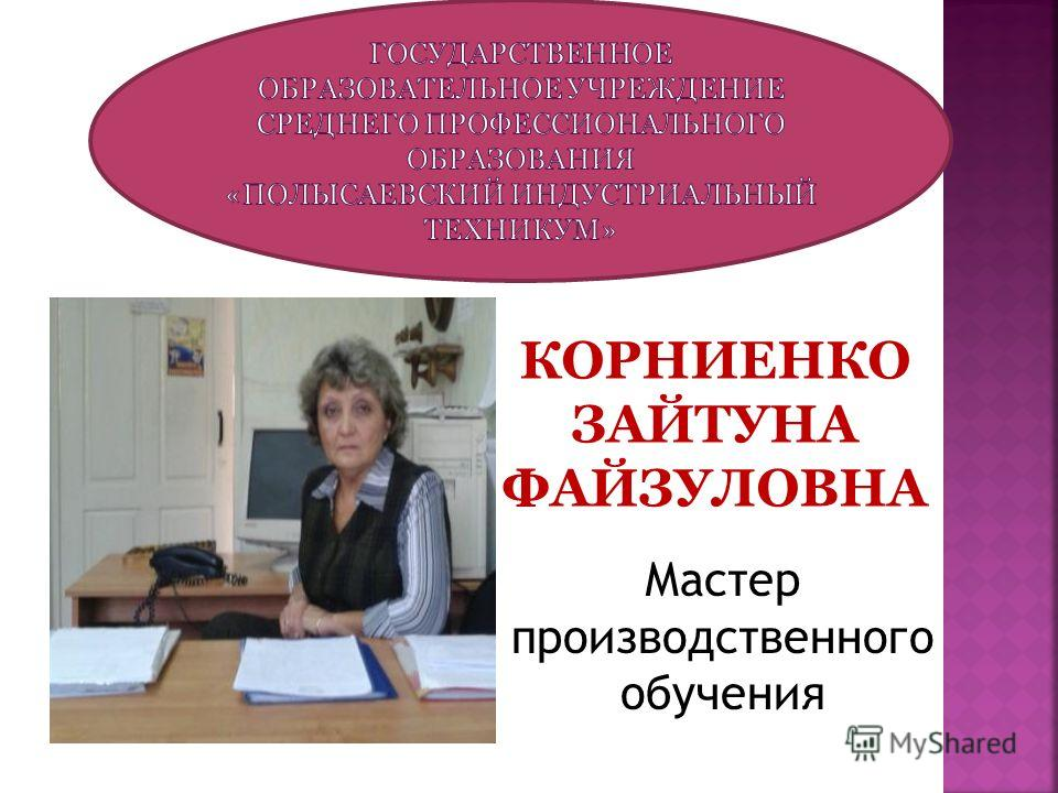 КОРНИЕНКО ЗАЙТУНА ФАЙЗУЛОВНА Мастер производственного обучения
