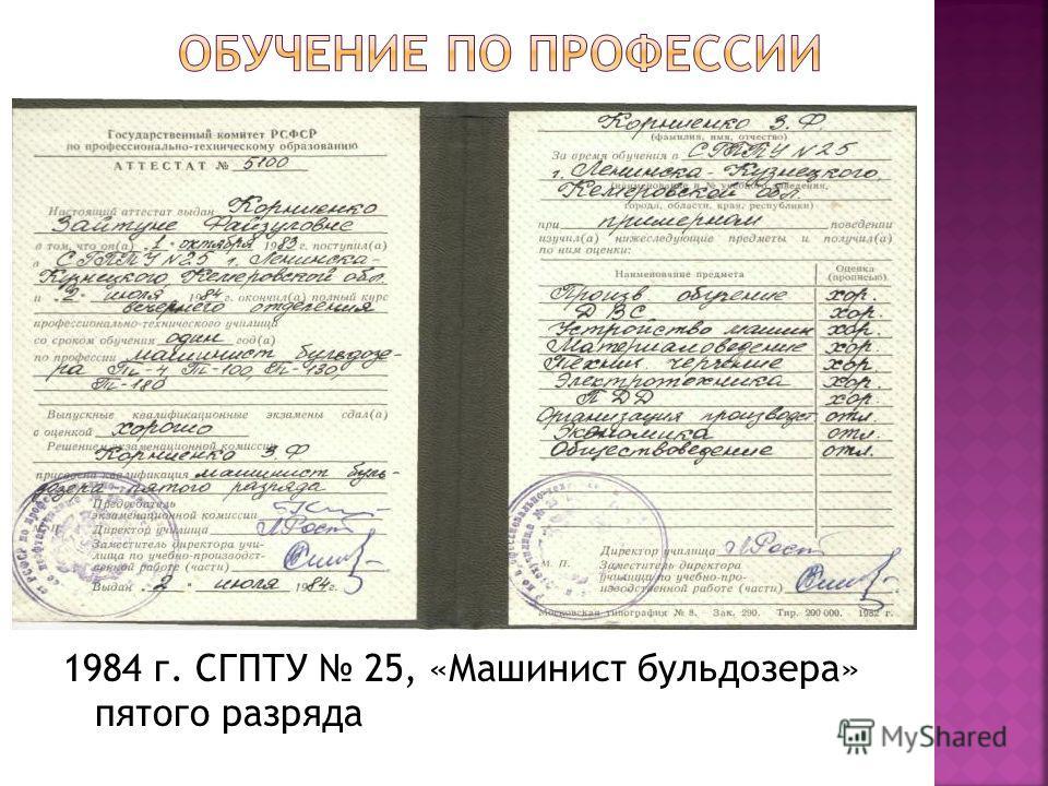 1984 г. СГПТУ 25, «Машинист бульдозера» пятого разряда