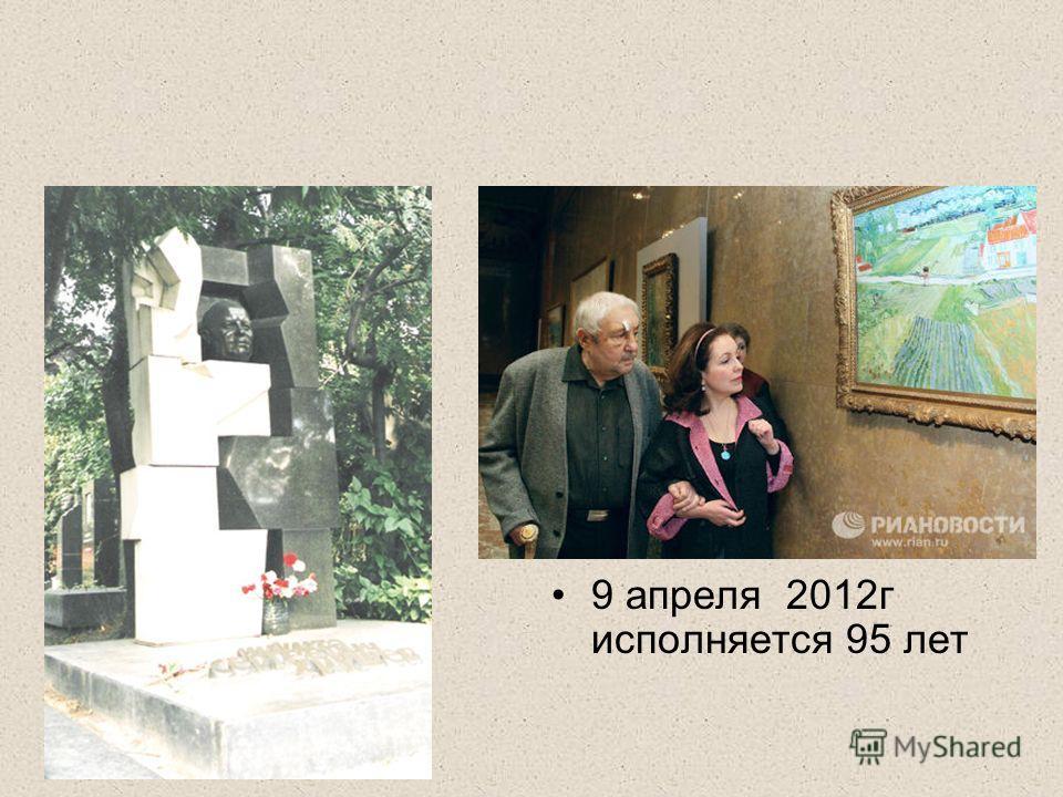 9 апреля 2012 г исполняется 95 лет
