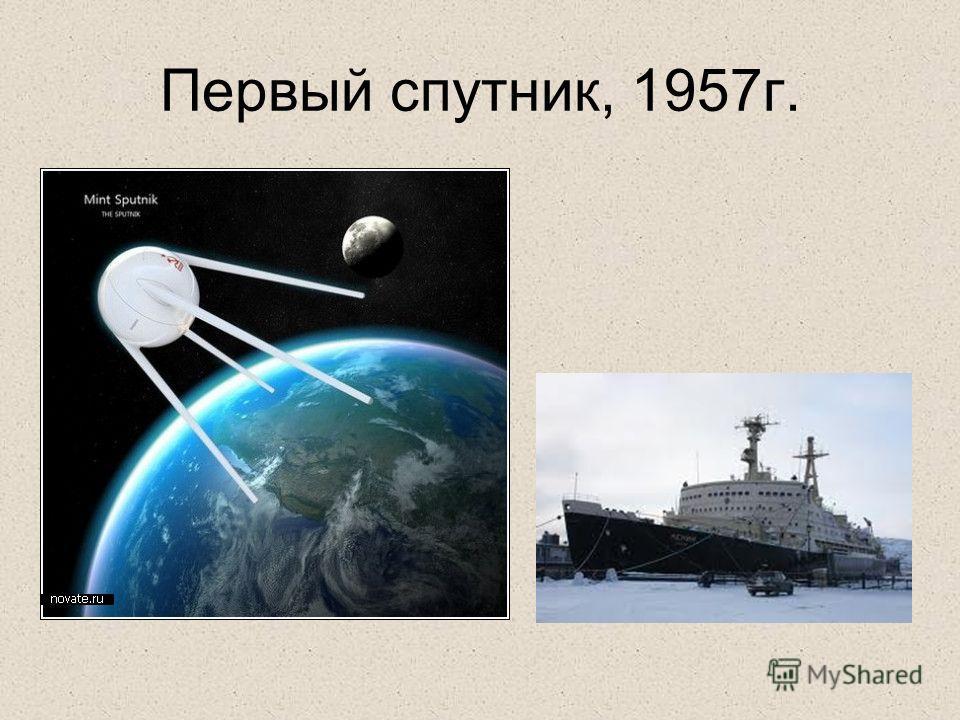 Первый спутник, 1957 г.