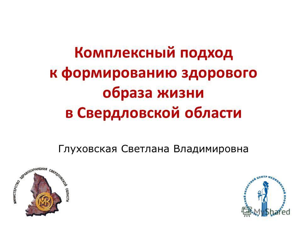 Комплексный подход к формированию здорового образа жизни в Свердловской области Глуховская Светлана Владимировна