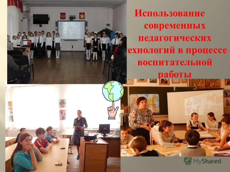 Использование современных педагогических технологий в процессе воспитательной работы