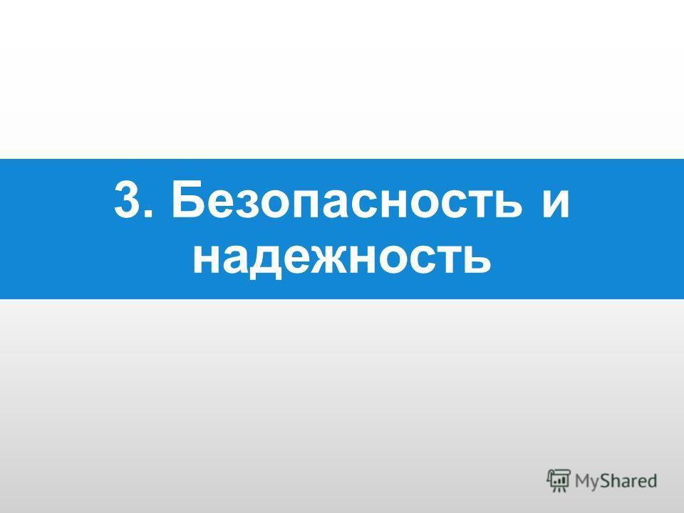 3. Безопасность и надежность