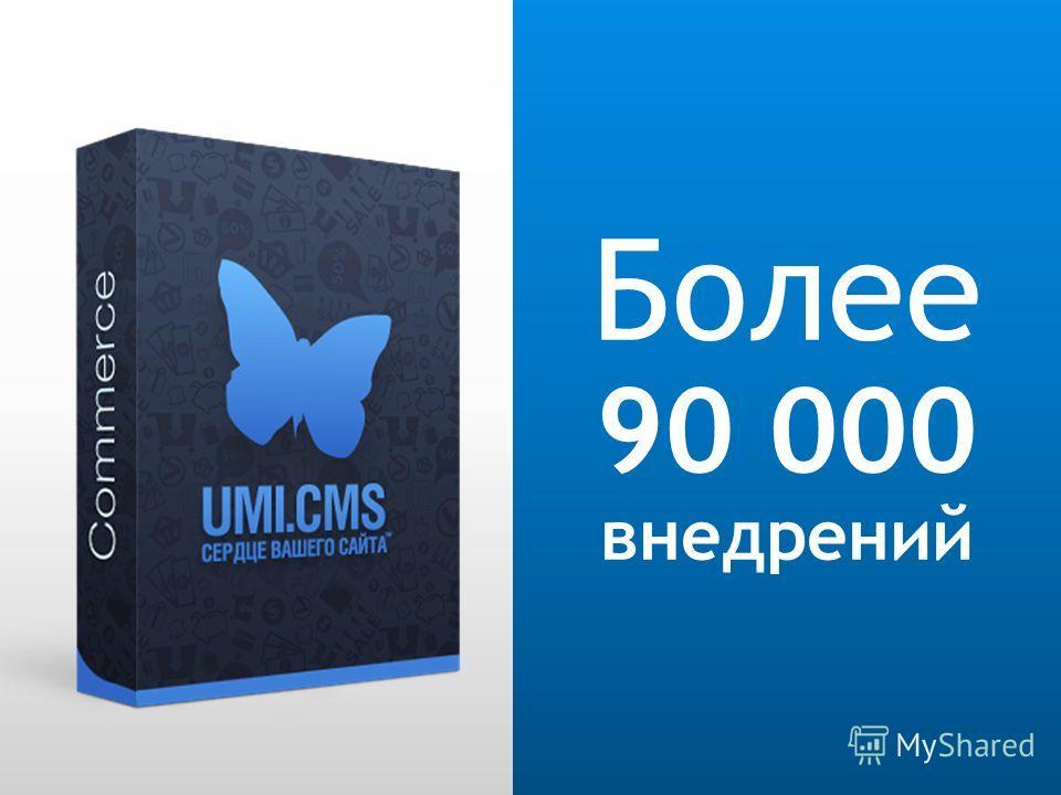 Более 90 000 внедрений