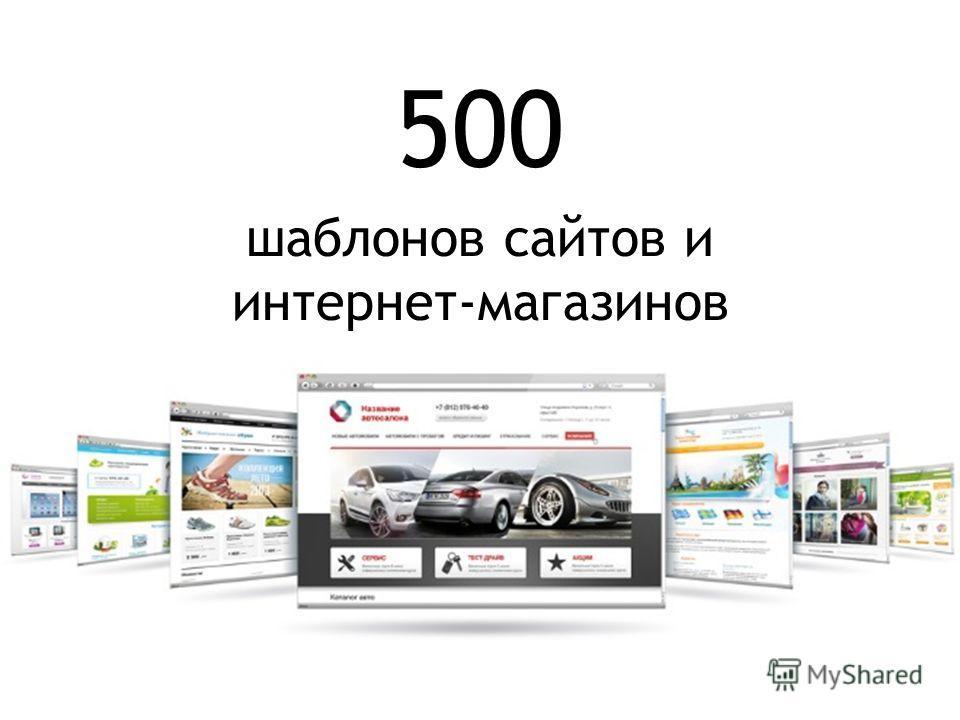 500 шаблонов сайтов и интернет-магазинов