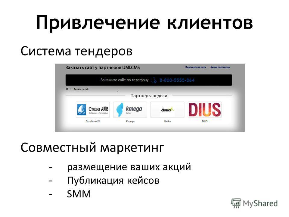 Привлечение клиентов Система тендеров Совместный маркетинг -размещение ваших акций -Публикация кейсов -SMM
