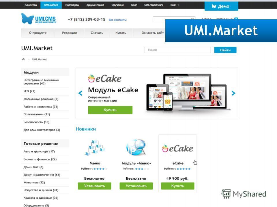 UMI.Market