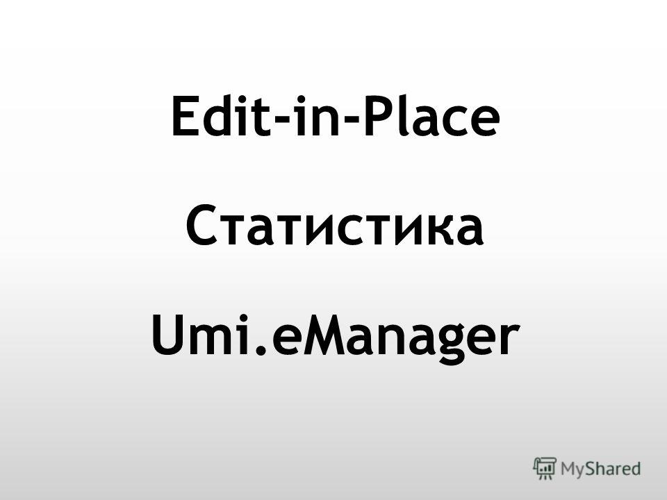 Edit-in-Place Статистика Umi.eManager