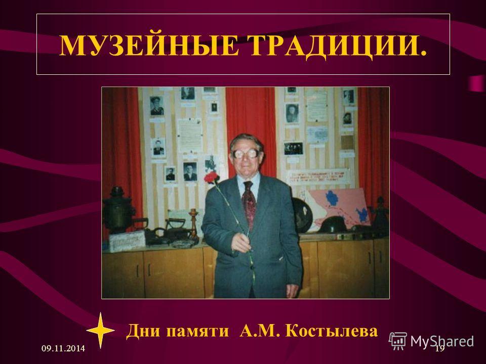 09.11.201419 МУЗЕЙНЫЕ ТРАДИЦИИ. Дни памяти А.М. Костылева