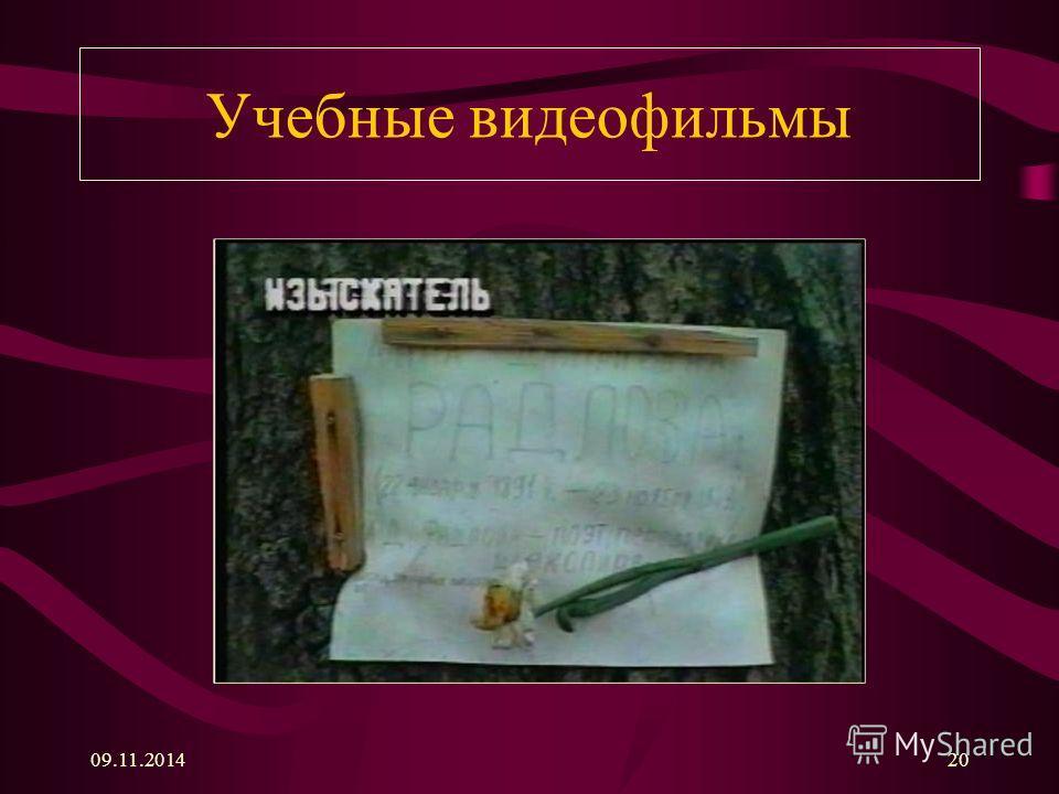 09.11.201420 Учебные видеофильмы