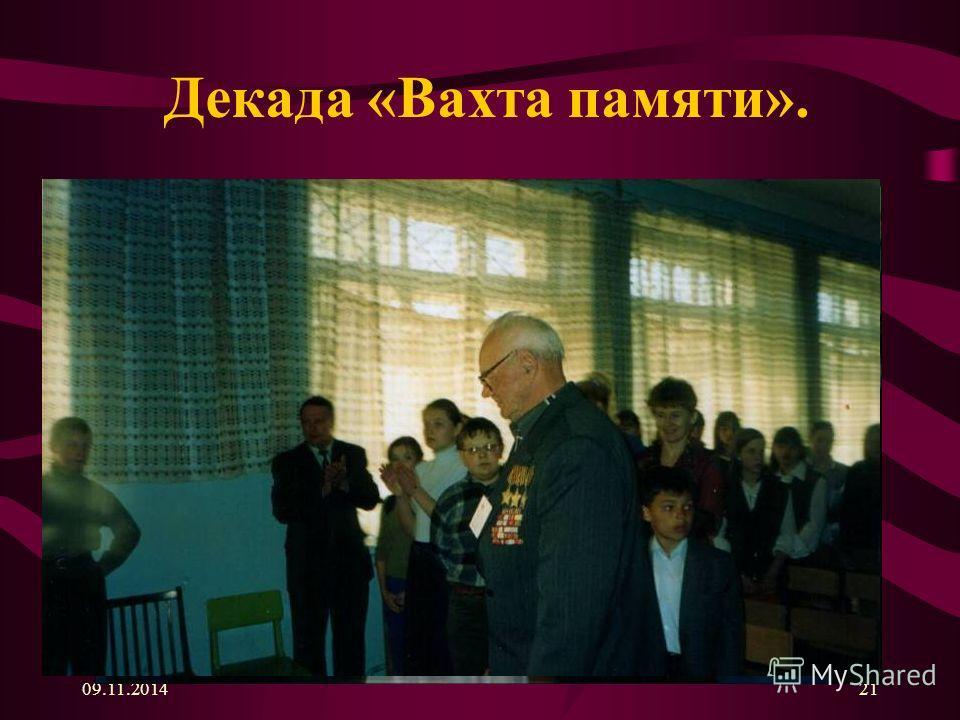 09.11.201421 Декада «Вахта памяти».