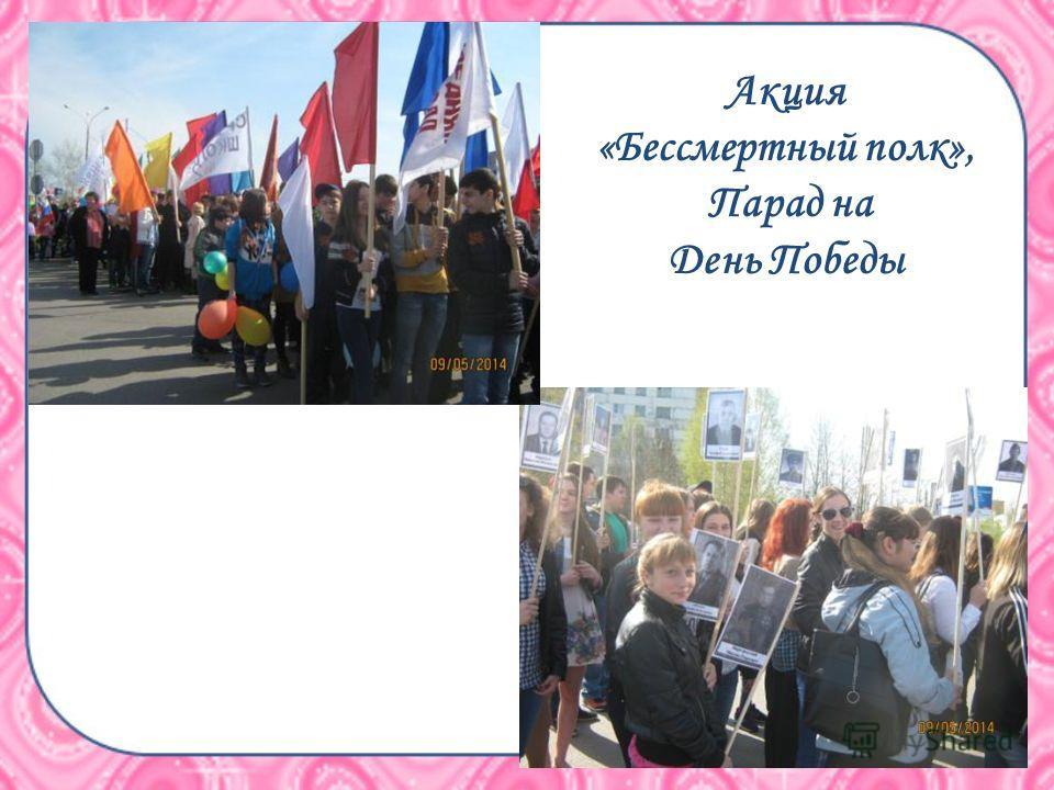 Акция «Бессмертный полк», Парад на День Победы