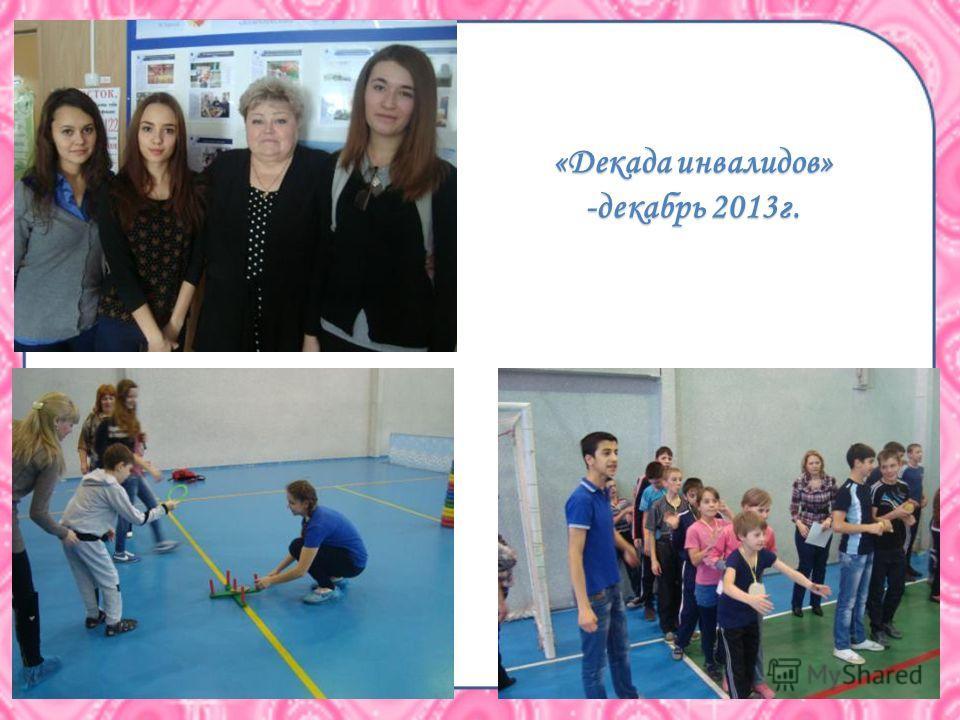 «Декада инвалидов» -декабрь 2013 г.