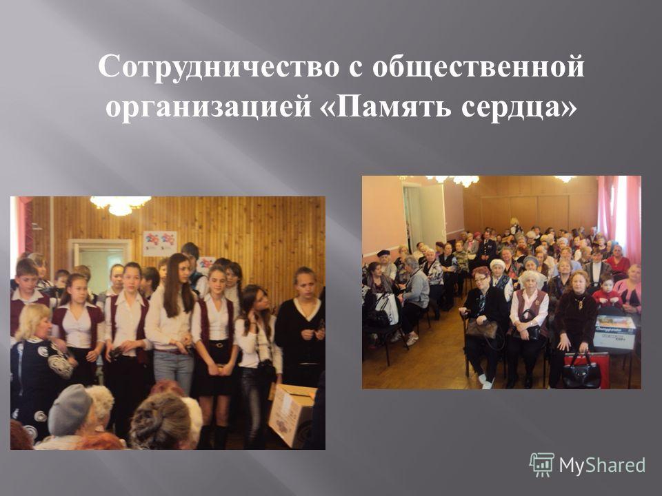 Сотрудничество с общественной организацией « Память сердца »