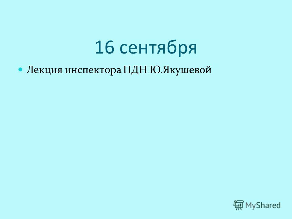 16 сентября Лекция инспектора ПДН Ю.Якушевой