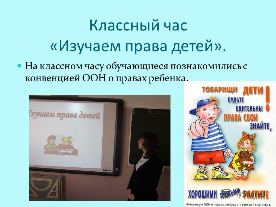Классный час «Изучаем права детей». На классном часу обучающиеся познакомились с конвенцией ООН о правах ребенка.