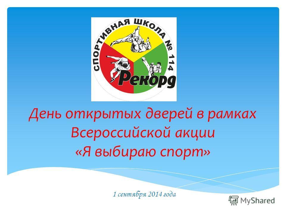 День открытых дверей в рамках Всероссийской акции «Я выбираю спорт» 1 сентября 2014 года