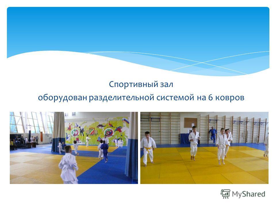 Спортивный зал оборудован разделительной системой на 6 ковров