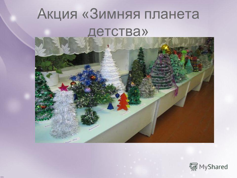 Акция «Зимняя планета детства»