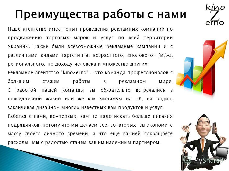Преимущества работы с нами Наше агентство имеет опыт проведения рекламных компаний по продвижению торговых марок и услуг по всей территории Украины. Также были всевозможные рекламные кампании и с различными видами таргетинга: возрастного, «полового»