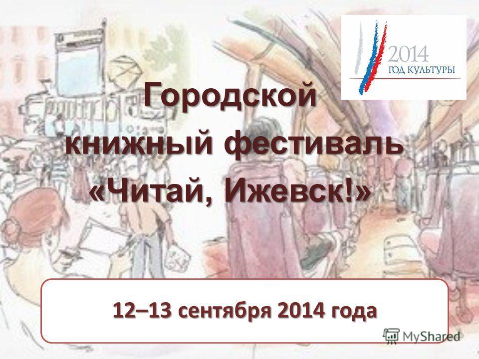 12–13 сентября 2014 года Городской книжный фестиваль книжный фестиваль «Читай, Ижевск!»
