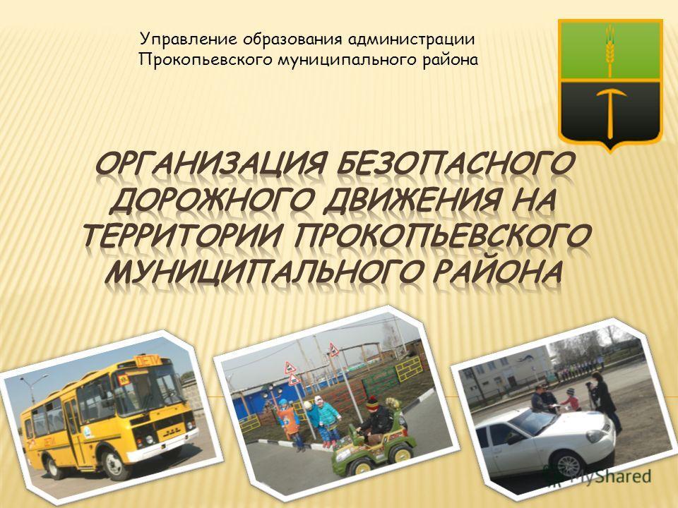 Управление образования администрации Прокопьевского муниципального района