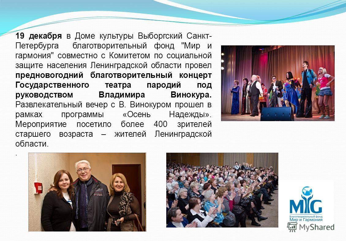 19 декабря в Доме культуры Выборгский Санкт- Петербурга благотворительный фонд