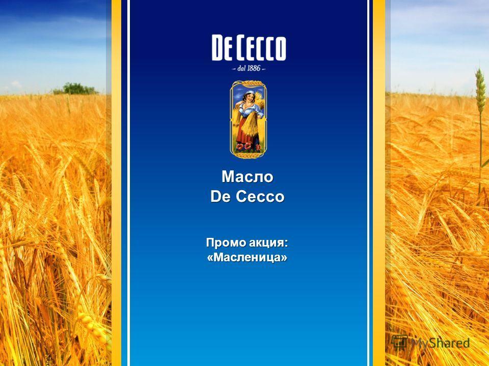 Масло De Cecco Промо акция: «Масленица»