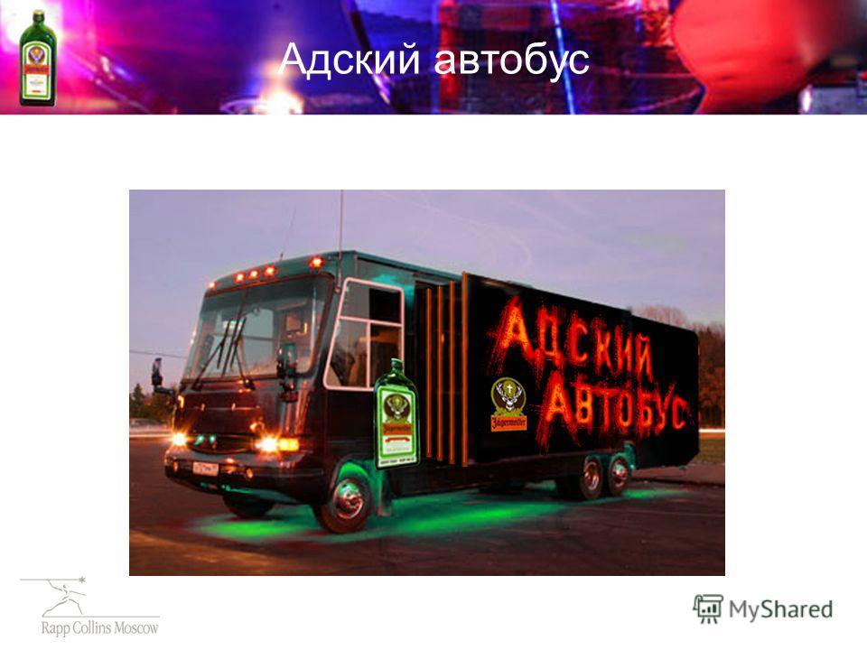 Адский автобус