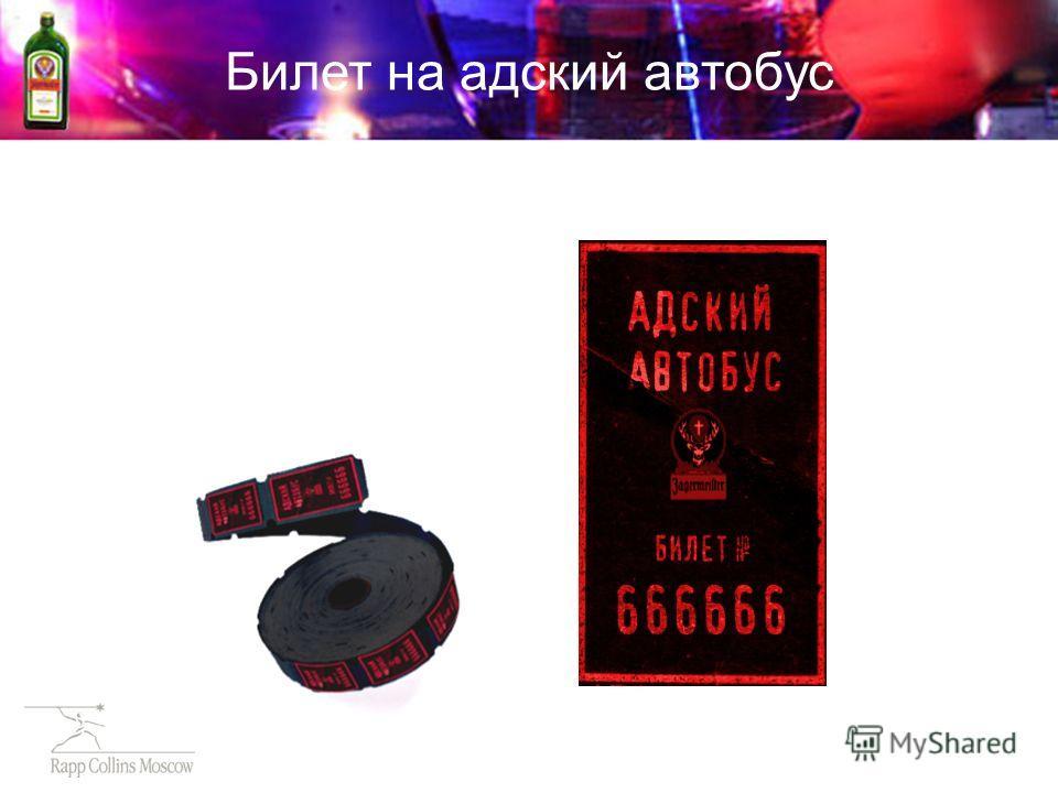 Билет на адский автобус