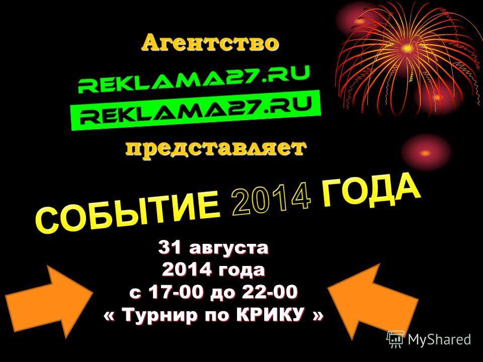 31 августа 2014 года с 17-00 до 22-00 « Турнир по КРИКУ » Агентство представляет