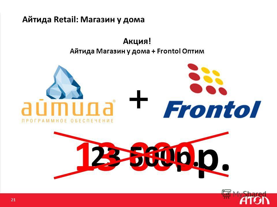 Айтида Retail: Магазин у дома 21 Акция! Айтида Магазин у дома + Frontol Оптим 13 000 р. 23 500 р.